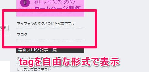tagを自由な形式で表示