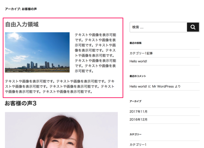 お客様の声 WORDPRESS TEST WEBSITE