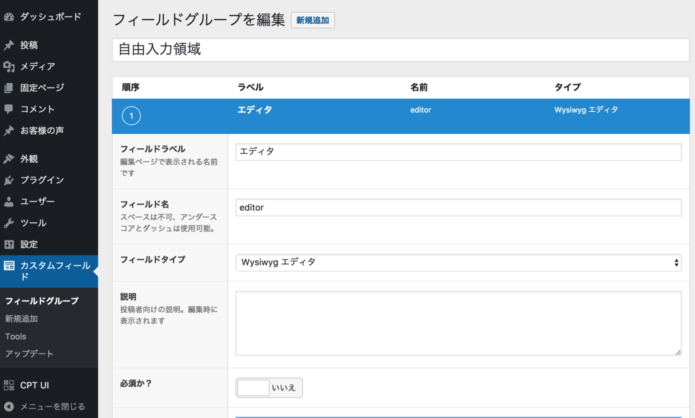 フィールドグループを編集 WORDPRESS TEST WEBSITE WordPress
